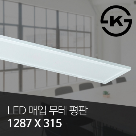 LED 매입무테평판등 50W (신축/개보수) (1287*315*65)