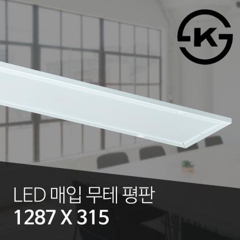 고효율 LED 매입무테평판등 50W (신축/개보수) (1287*315*65) 5700K