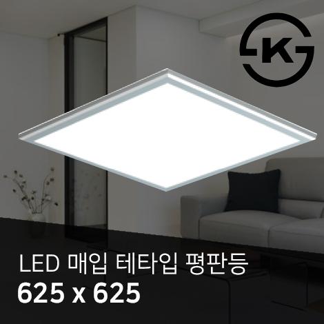 LED 매입AL테타입평판등 50W (신축묭) (625*625*50)