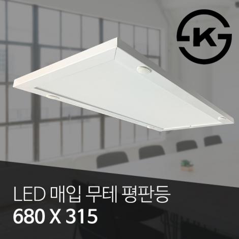 LED 매입무테평판등 25W (신축+개보수) (680*315)