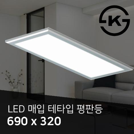 LED 매입AL테타입평판등 25W (신축+개보수) (690*320)
