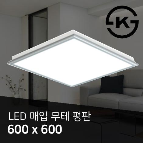 LED 매입무테평판등 50W T바용 (600*600*40)