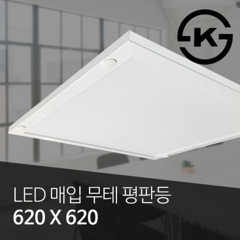LED 매입무테평판등 50W (신축) (620*620*50)